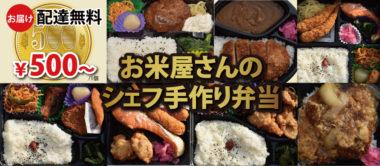 >藤沢で人気の弁当配達・宅配デリバリーをお探しなら、めしあがっ亭